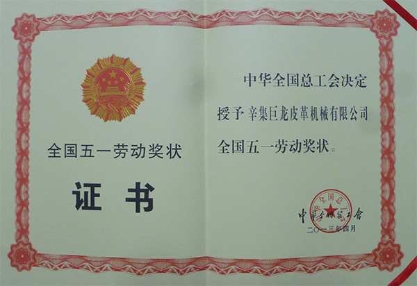 National 5.1 labor Award 025